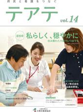 テアテ Vol.12号