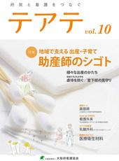 テアテ Vol.10号