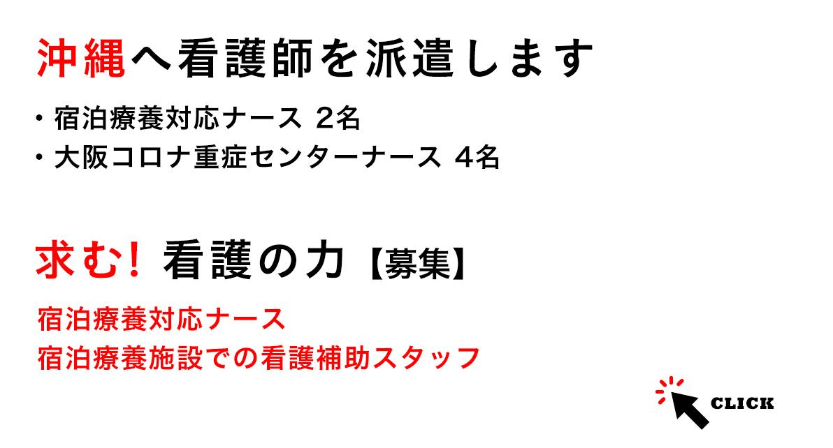 病院 受け入れ 府 大阪 コロナ