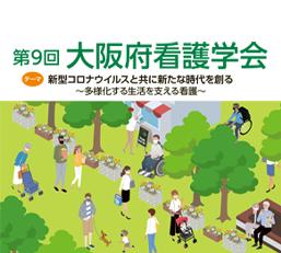 平成29年度「看護の日」週間事業 看護フェスタおおさか2017