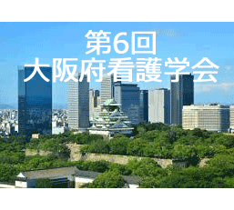 第6回 大阪府看護学会